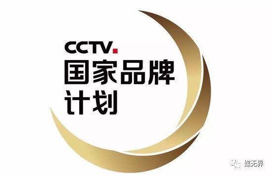 """国家不认""""cctv国家品牌计划""""给我们的思考?"""