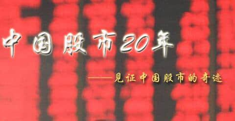 【股市二十年】中国股市二十年记录片 了解中国股市过程 5视频