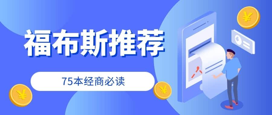 【经商书籍】福布斯推荐75本经商必读