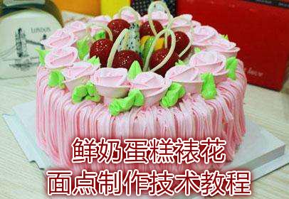 【蛋糕裱花】鲜奶蛋糕裱花 面点制作技术教程