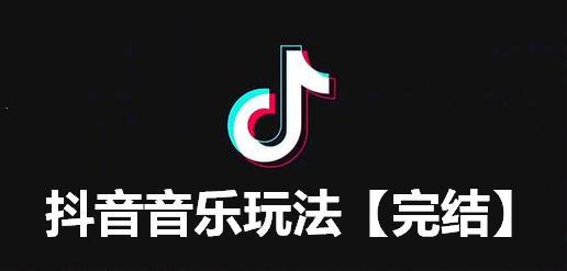【抖音教程】抖音音乐玩法【完结】